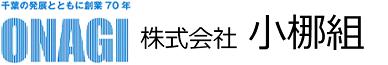 株式会社 小梛組